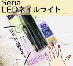硬化時間は?セリアのLEDネイルライトをレビュー【100均】