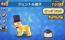 妖怪ウォッチぷにぷに ジェントル面犬の入手方法と必殺技評価するニャン!