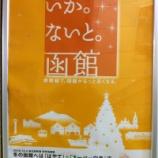 『函館はイカの街?』の画像