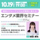 『[ノイミー] 代アニ『エンタメ業界セミナー』ゲストに、菅波美玲  が登場…』の画像