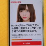 『【NGT48】2万人突破!山口真帆 暴行事件で『今村支配人の辞職と運営スタッフに公式謝罪を求めます』署名活動が行われている模様!!!』の画像