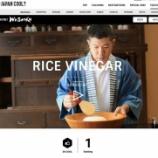 『飯尾醸造の富士酢造りに対する想いが伝わる、すばらしい動画をつくっていただきました IS JAPAN COOL?サイト(ANA)』の画像