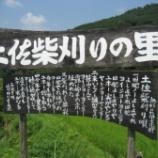 『高知県の棚田へ見学に行って来ました』の画像