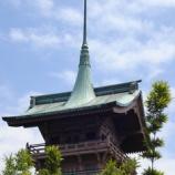 『いつか行きたい日本の名所 龍池山 大雲院(銅閣寺)』の画像