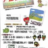 『明日29日は「戸田収穫祭」 午前10時より戸田市役所駐車場で(午後2時まで)』の画像