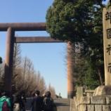 『【東京】靖国神社の御朱印』の画像