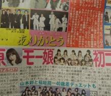 『モーニング娘。'17と指原莉乃が「サシニング娘。」結成!AKB48新アルバムで禁断コラボ』の画像