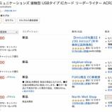 『【唖然】10万円給付の影響でICカードリーダーの価格が高騰中!定価2728円が7680円以上で売られる事態に・・・』の画像
