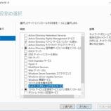 『(WindowsServer2016)RADIUSサーバを構築してみた ②     〜RADIUSサーバ(NPS)のインストール・設定〜』の画像