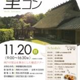 『婚活イベント『KOBE里コン』参加者募集です!』の画像
