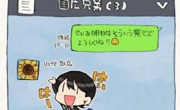 【刀剣乱舞】国広三兄弟のラインが可愛いww【イラスト】