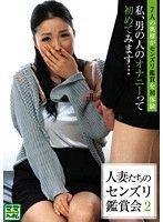 人妻たちのセンズリ鑑賞会 2