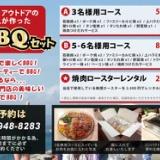 十条でBBQ焼肉セットが買える!BBQセット販売開始の写真