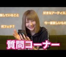 『【動画】尾形春水の質問コーナー!!!』の画像