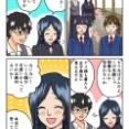 【人生観察のアイ】女子高生の悩み(前編)