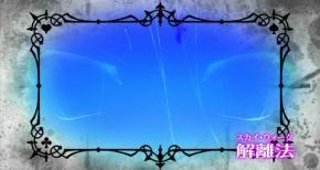 『ノーゲーム・ノーライフ』第9話 先行カット&あらすじ!!空はどこへ行ってしまったのか・・・。