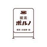 『【悲報】 喫茶ポルノがヤバすぎる…』の画像