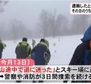 福島のスキー場で道に迷い救助求めた東京の女性、自力下山しバスで自宅直帰→捜索隊、3日間探しつづける