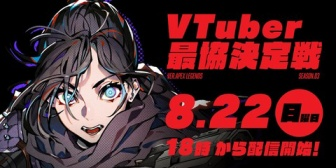 【重大発表】VTuber最協決定戦の日程が決定する【8/22 18:00~】