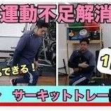 『\中日新聞 掲載/コンディショニングサロンのYouTube「うちトレ」で高校生を応援!』の画像