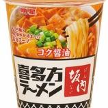 『【コンビニ:カップラーメン】明星喜多方ラーメン坂内 コク醤油(ファミマ限定)』の画像