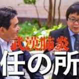 『[ツイブロ]米国や韓国よりも自民党の特措法に国民は恐怖し怒るべきです。』の画像