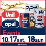 『【スタッフ日誌】明日より2日間、Unil Opalさんイベント開催いたします!』の画像