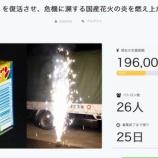『純国産花火は数%・・・という現実。国産花火を守るためにロングセラー「ドラゴン」復活プロジェクト!!』の画像