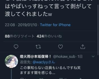 【ラウンドワンの闇】Twitterに投稿されたUFOキャッチャー(クレーンゲーム)の動画が話題に