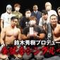 【ニコプロYouTube】 #ニコプロTVマッチ 鈴木秀樹プ...