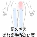 『足の冷えと腰痛に対する産後ケア。室蘭すのさき鍼灸整骨院症例公開します。』の画像