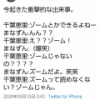 【悲報】千葉恵里さん、アホすぎて後輩メンにツイでバカにされる