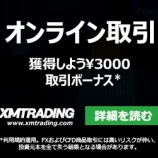 『XMTradingが、2020年9月1日に「MyWallet機能」と「新しい友人紹介プログラム」を開始した!』の画像
