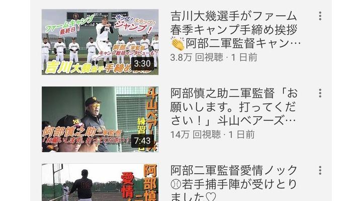 最近の巨人のYouTubeチャンネル
