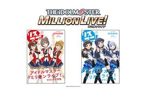 【ミリマス】3月9日発売リスアニ!別冊『アイドルマスター』音楽大全最新号の表紙が公開!