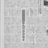 『「補聴器屋さん×SDGs」東海愛知新聞特別連載№9』の画像
