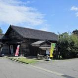 『いつか行きたい日本の名所 伏木北前船資料館(旧秋元家住宅)』の画像
