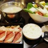 『今夜も鍋』の画像