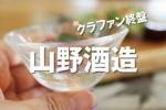 山野酒造のクラウドファンディング、残すところあと9日!交野の歴史ある酒蔵を応援しよう〜!