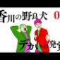 【お笑い芸人YouTube紹介企画】第八回は『アキナのアキナいチャンネル』!