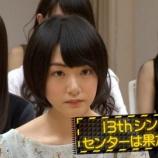 『【乃木坂46】13thシングル選抜発表は8/12に収録が行われたらしい・・・』の画像