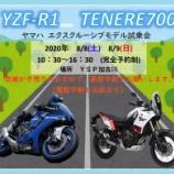 『YZF-R1・TENERE700の試乗会の開催します!』の画像