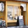 【京都・御池】おばんざいと鶏『京は菜』と、オシャレすぎる餃子の王将!