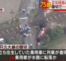 踏切内で立ち往生した車に列車が衝突 車の中にいた女性は命に別状なし 14日
