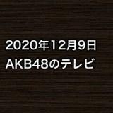 2020年12月9日のAKB48関連のテレビ
