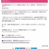 『【乃木坂46】公式サイトが偽インスタアカウントのリンクを貼って誘導している件・・・』の画像