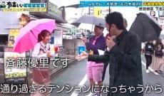 元乃木坂46・斉藤優里に有吉のドSがさく裂「何の人? お天気お姉さん?」