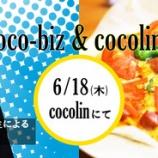 『6月cocolin-biz&barを開催しました!』の画像
