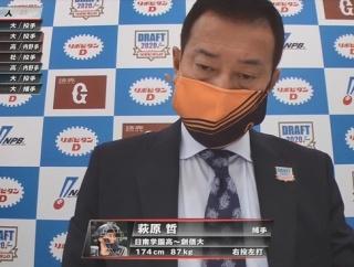 【巨人ファン集合】ドラフト振り返り【平内山崎中山】