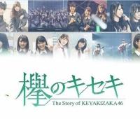 【欅坂46】秋元康による『欅のキセキ』オリジナル楽曲の制作が決定!
